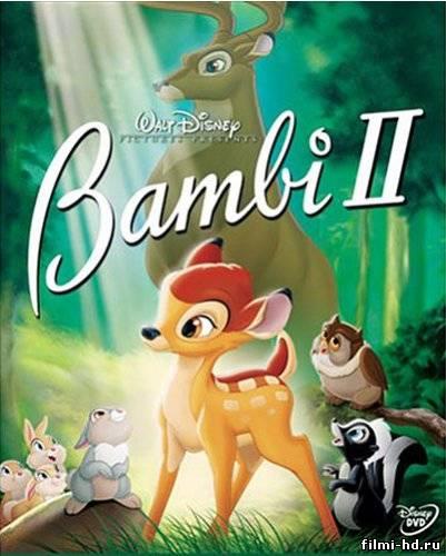 Бэмби 2 / Bambi 2 (2006) Смотреть онлайн бесплатно