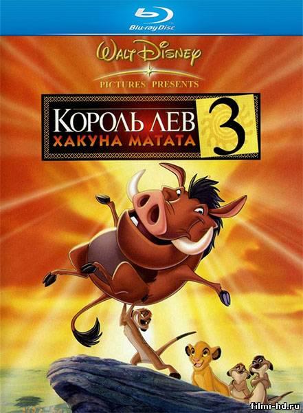 Король Лев 3: Хакуна Матата / The Lion King 1½ (2004) Смотреть онлайн бесплатно
