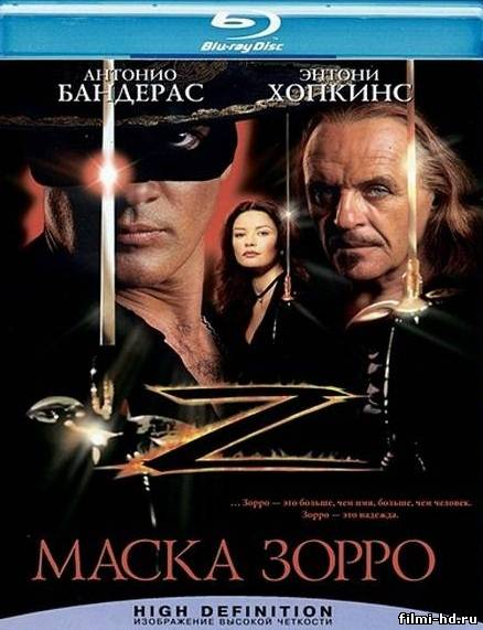 Маска Зорро / The Mask of Zorro (1998) Смотреть онлайн бесплатно