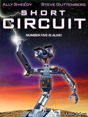 Короткое замыкание / Short Circuit (1986) Смотреть онлайн бесплатно