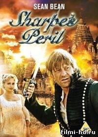 Риск Шарпа / Sharpe's Peril (2008) Смотреть онлайн бесплатно