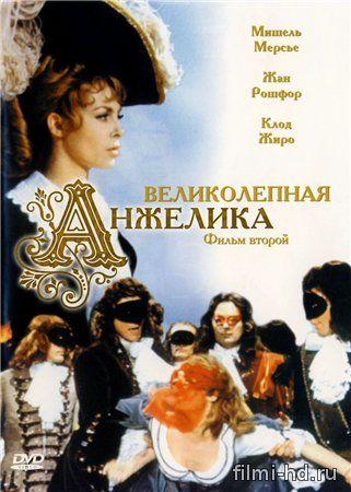 Великолепная Анжелика (1965) Смотреть онлайн бесплатно