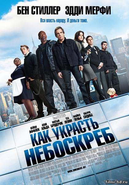 Как украсть небоскреб (2011) Смотреть онлайн бесплатно