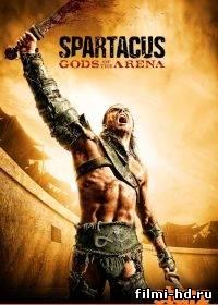 Спартак: Боги Арены (все серии) 2011 Смотреть онлайн бесплатно
