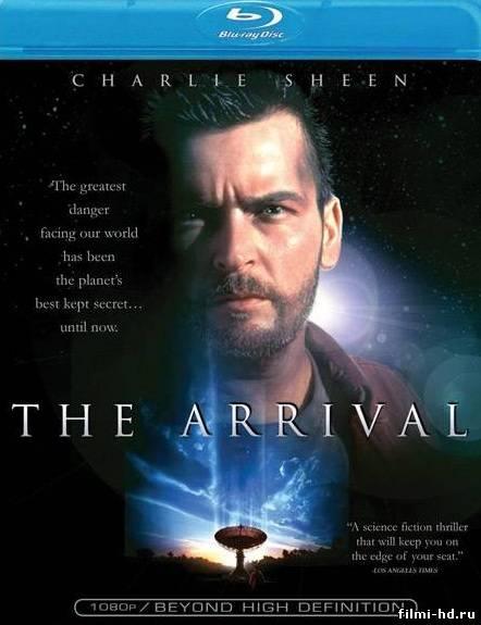 Прибытие / The Arrival (1996) Смотреть онлайн бесплатно