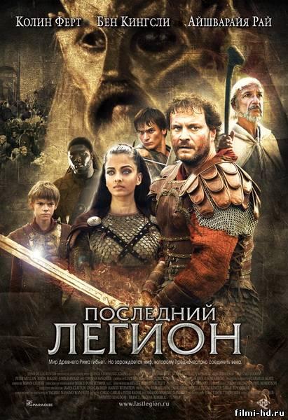 Последний легион (2007) Смотреть онлайн бесплатно