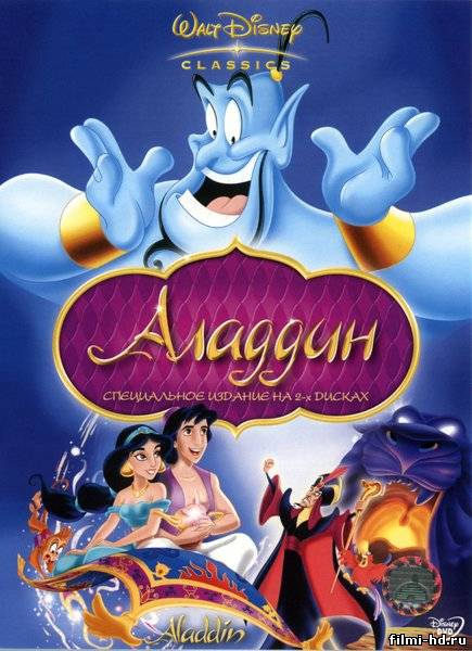 Аладдин / Aladdin (1992) Смотреть онлайн бесплатно