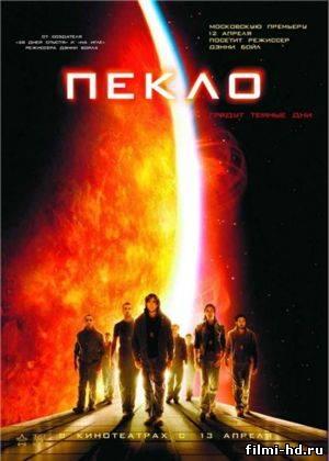 Пекло / Sunshine (2007) Смотреть онлайн бесплатно