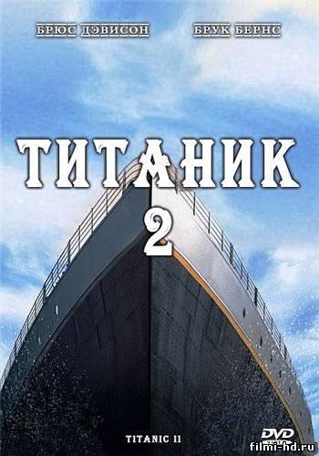 Титаник 2 (2010) Смотреть онлайн бесплатно