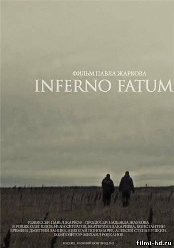 Инферно Фатум (2013) Смотреть онлайн бесплатно