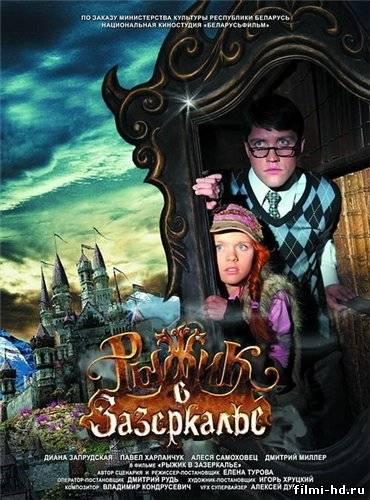 Рыжик в Зазеркалье (2011) Смотреть онлайн бесплатно
