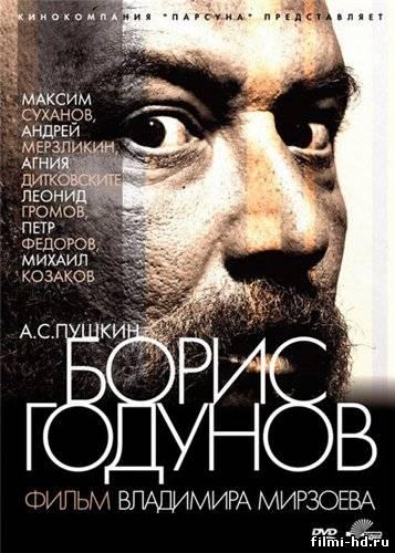 Борис Годунов (2011) Смотреть онлайн бесплатно