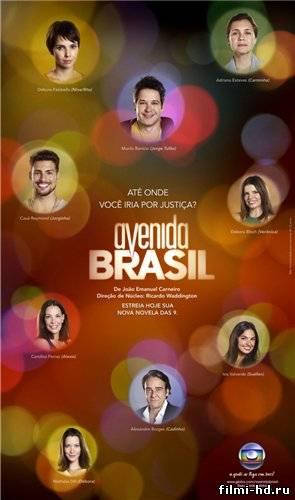 Авеню Бразилия / Проспект Бразилии (2012) Смотреть онлайн бесплатно