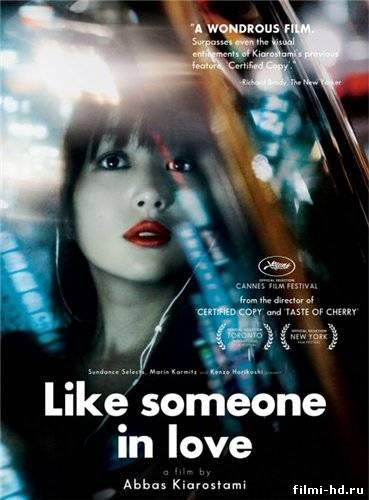Как влюбленный (2012) Смотреть онлайн бесплатно
