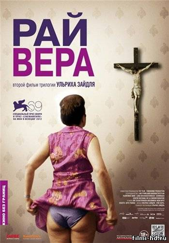 Рай: Вера (2012) Смотреть онлайн бесплатно