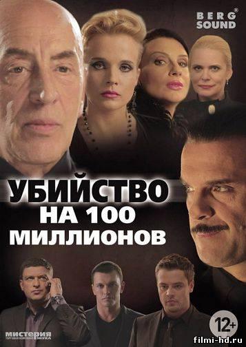 Убийство на 100 миллионов (2013) Смотреть онлайн бесплатно