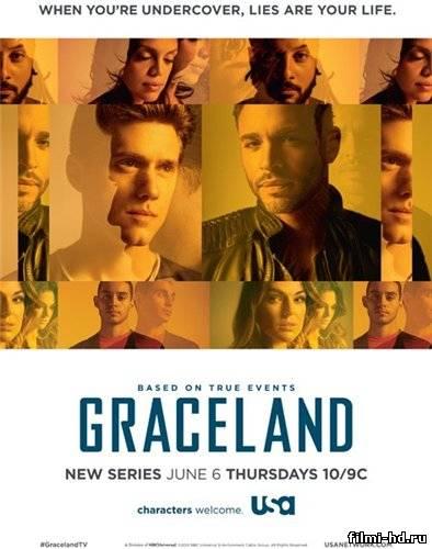 Грейсленд 1 сезон (2013) Смотреть онлайн бесплатно