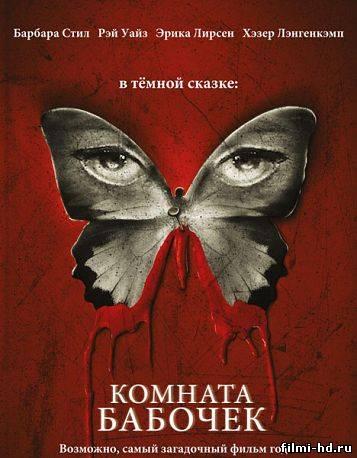 Комната бабочек (2012) Смотреть онлайн бесплатно