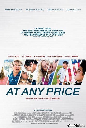 Любой ценой (2012) Смотреть онлайн бесплатно