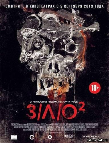 Зло 2 (2013) Смотреть онлайн бесплатно
