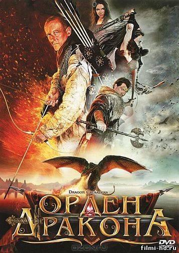 Орден Дракона (2011) Смотреть онлайн бесплатно