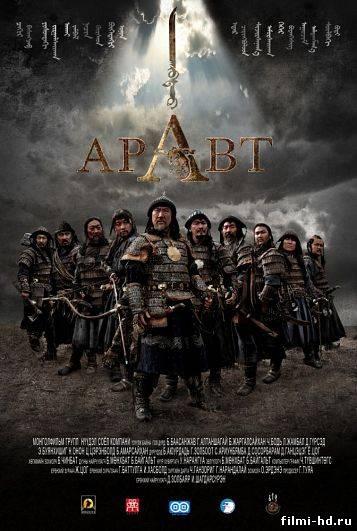Аравт - 10 Cолдат Чингисхана (2012) Смотреть онлайн бесплатно