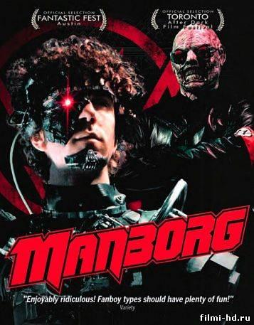 Мэнборг (2011) Смотреть онлайн бесплатно