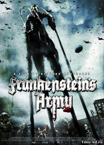 Армия Франкенштейна (2013) Смотреть онлайн бесплатно