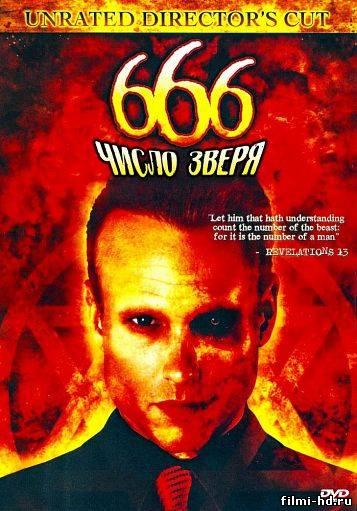 666: Число зверя (2007) Смотреть онлайн бесплатно