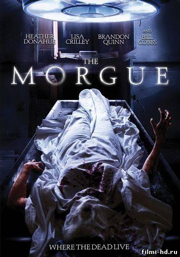 Морг (2008) Смотреть онлайн бесплатно