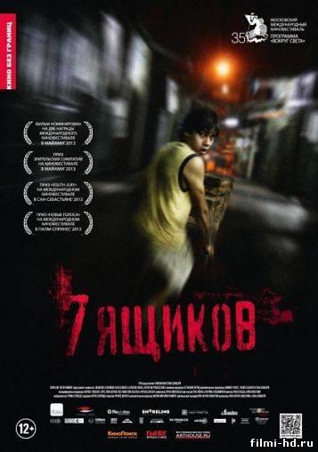 7 ящиков (2012) Смотреть онлайн бесплатно