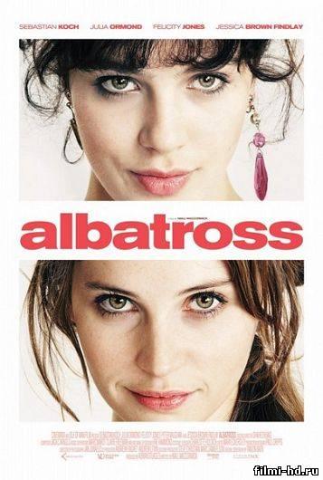 Альбатрос (2011) Смотреть онлайн бесплатно