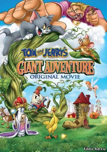 Том и Джерри: Гигантское приключение (2013) Смотреть онлайн бесплатно