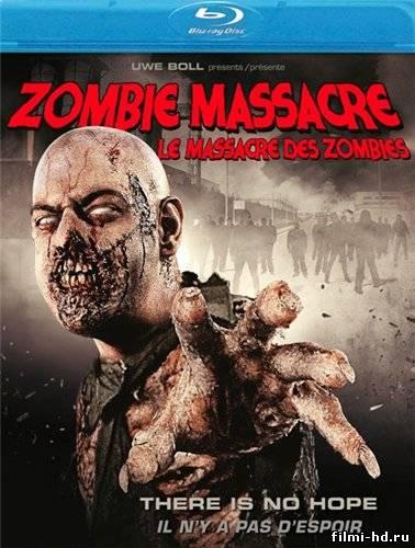 Резня зомби (2013) Смотреть онлайн бесплатно