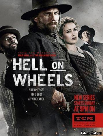 Ад на колесах 3 сезон (2013) Смотреть онлайн бесплатно