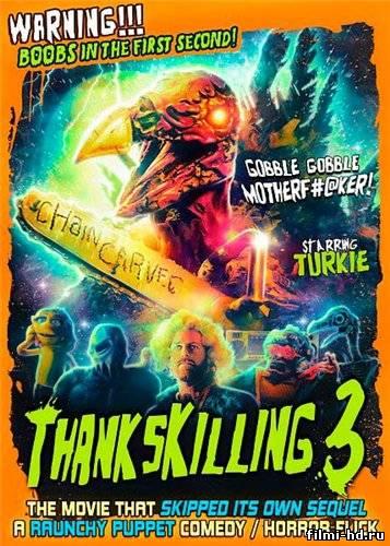 День убиения 3 (2012) Смотреть онлайн бесплатно