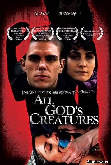Все создания божьи (2011) Смотреть онлайн бесплатно