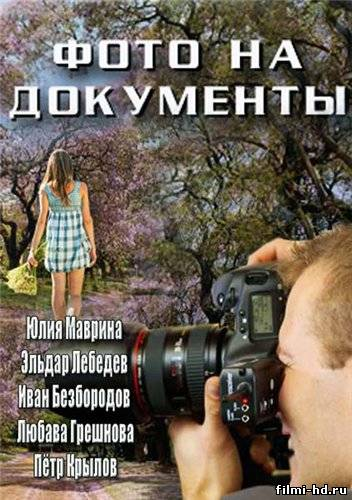 Фото на документы (2013) Смотреть онлайн бесплатно