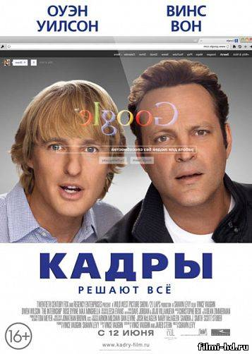 Кадры (2013) Смотреть онлайн бесплатно