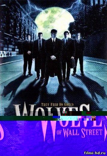 Оборотни с Уолл-Стрит (2002) Смотреть онлайн бесплатно