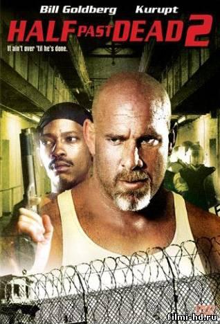Ни жив ни мёртв 2 (2007) Смотреть онлайн бесплатно