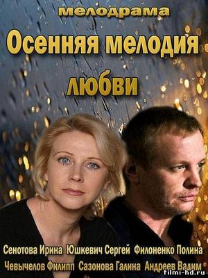 Осенняя мелодия любви (2013) Смотреть онлайн бесплатно