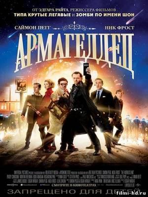 Армагеддец (2013) Смотреть онлайн бесплатно