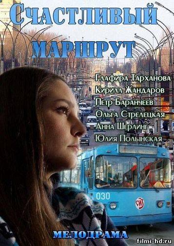 Счастливый маршрут (2013) Смотреть онлайн бесплатно