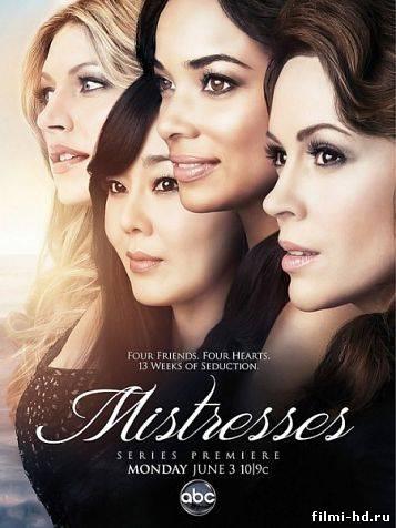 Любовницы 1 сезон (2013) Смотреть онлайн бесплатно