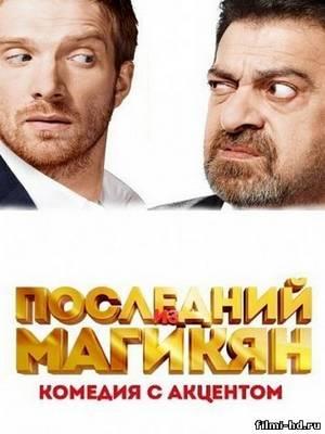 Последний из Магикян 1 сезон (2013) Смотреть онлайн бесплатно