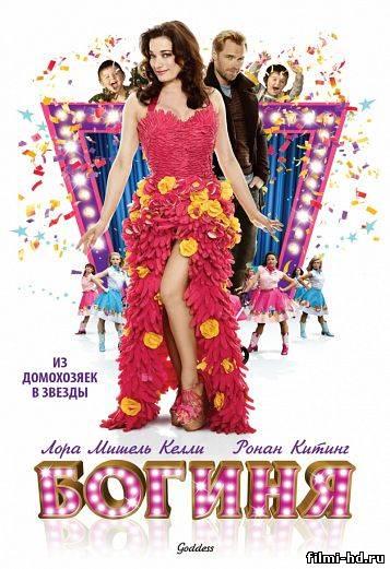 Богиня (2013) Смотреть онлайн бесплатно