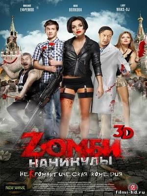 Zомби каникулы (2013) Смотреть онлайн бесплатно