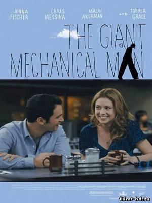 Гигантский механический человек (2012) Смотреть онлайн бесплатно