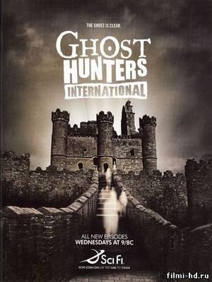 По следам призраков (2008-2011) Смотреть онлайн бесплатно
